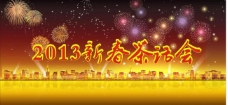 2013新春茶话会图片