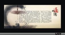 中医模板图片