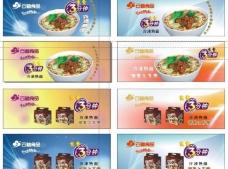 l冷冻食品方便面海报图片