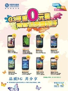 手机广告海报