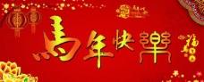 中国新年喜庆海报图片