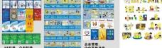 企业标语大全 标语卡通人物图片