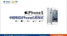 中国电信iphone5图片