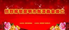 红色喜庆开业背景墙图片