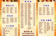 餐厅酒店饭店菜单图片