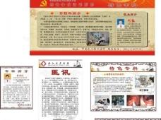 中医院图片