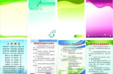 制度背景图片