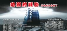 地震的威胁宣传图图片