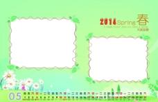 2014台历模板图片