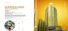 商务企业宣传册图片