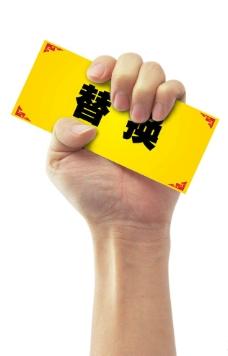 拳头握卡片图片