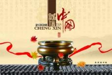 诚信中国公益广告