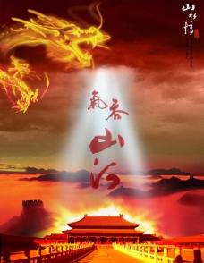 中国元素气吞山河故宫