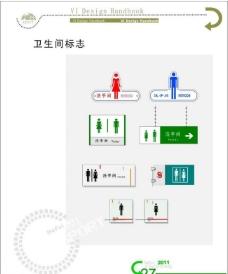 卫生间 标志牌图片