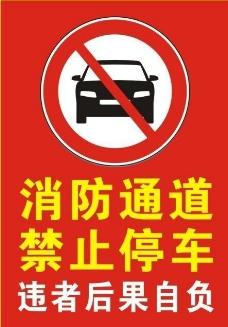 消防通道禁止通行图片