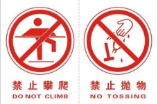 禁止攀爬禁止抛物图片