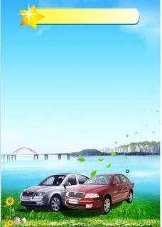 汽车背景图片