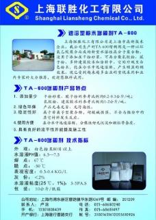 上海联胜化工有限公司图片