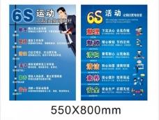 6s运动 活动图片
