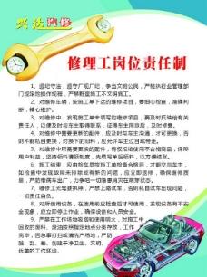 汽修制度图片
