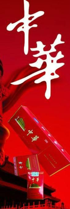 中华香烟灯箱片图片