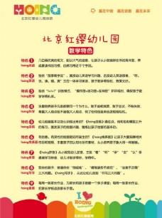 北京红缨图片