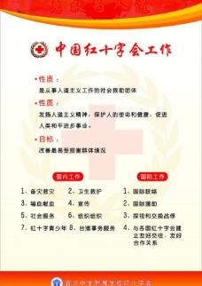 中国红十字会工作图片