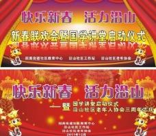 社区新春晚会图片