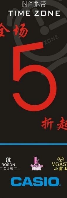 5折促销x展架图片