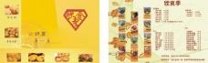 饮食 三折页饮食 食品图片