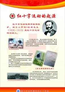 红十字会运动的起源图片