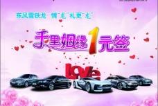 粉红色汽车广告模板情人节篇图片