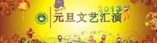 2013蛇年新年元旦晚会文艺汇演背景图片