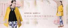 淘宝首页大屏秋冬女装大衣促销海报