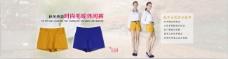淘宝秋季女装短裤促销海报