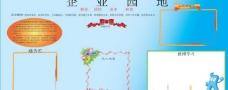 企业园地图片