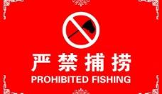 严禁捕捞展板图片