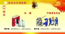 漫画矿工安全展板图片