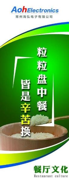 企业餐厅文化展板图片