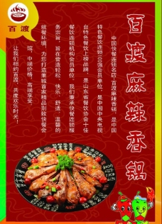 麻辣香锅展板图片