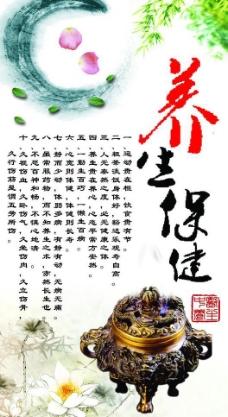 中医养生展板图片