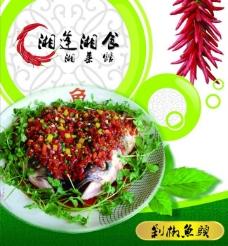 湘菜剁椒鱼头图片