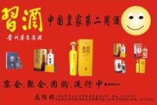 贵州习酒图片