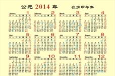 2014年年歷圖片