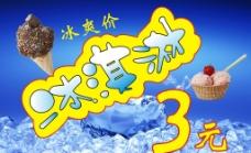 冰淇淋夏日海报图片