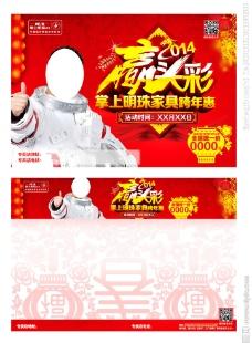 春节家居DM单图片
