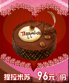 提拉米苏蛋糕展板图片