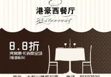 西餐厅广告位图片