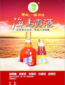椰风海马贡酒宣传单图片