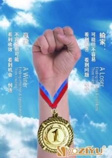 输赢企业文化展板图片